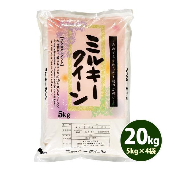 米 20kg ミルキークイーン 福島県産 30年産 1等米 白米 小分け 5kg お米 送料無料 ふくしまプライド。体感キャンペーン(お米)|adachinet-umai