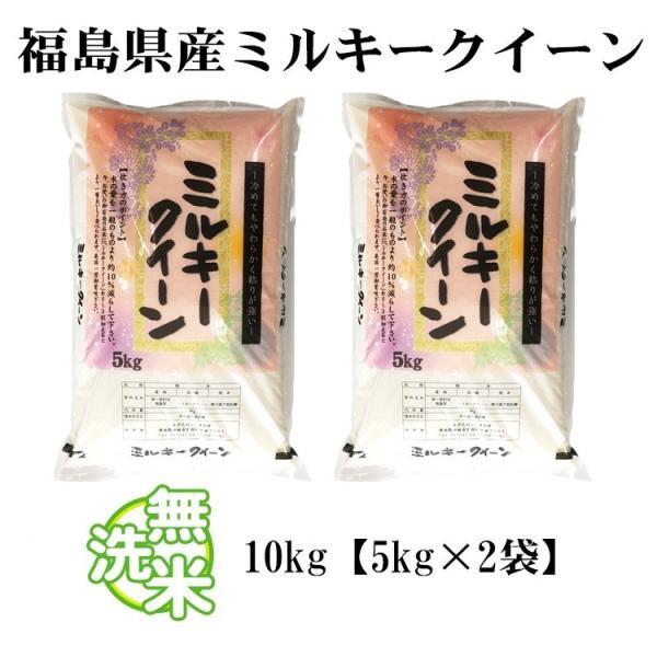 米 10kg 新米 ミルキークイーン 福島県産 30年産 1等米 無洗米 5kg×2袋 お米 送料無料 ふくしまプライド。体感キャンペーン(お米)|adachinet-umai|05
