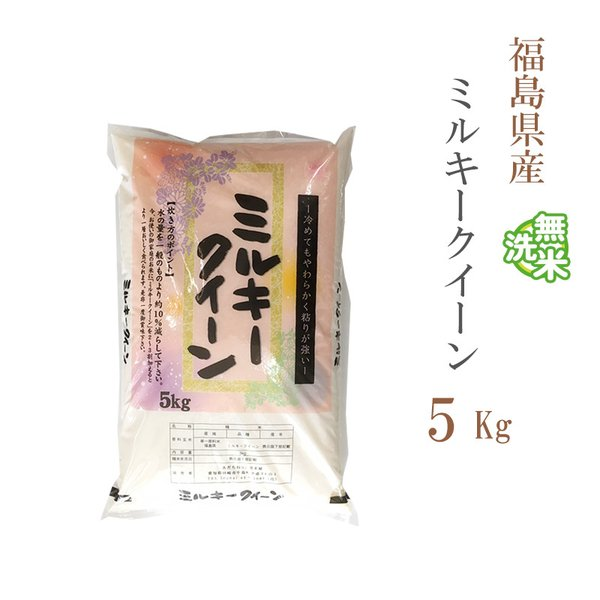 無洗米 5kg 送料別 ミルキークイーン 福島県産 令和2年産 米 5キロ お米  ふくしまプライド。体感キャンペーン(お米)