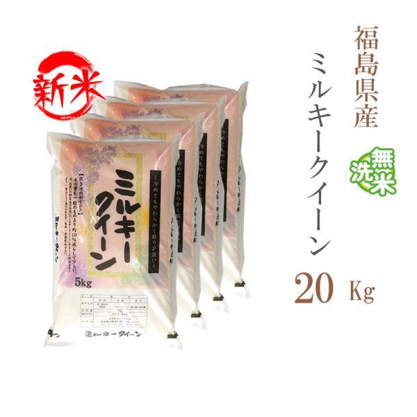 米 ミルキークイーン 20kg お米 小分け 5kg 1等米 29年産 福島県 無洗米 ミルキークイーン 送料無料 ふくしまプライド。体感キャンペーン(お米)|adachinet-umai