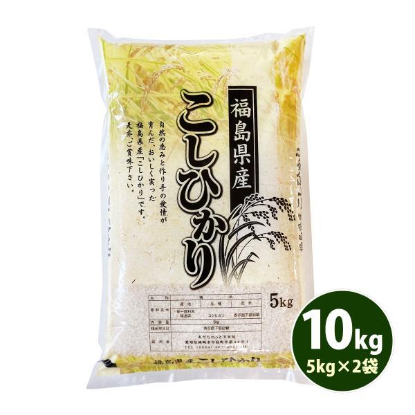 米 10kg 送料無料 白米 コシヒカリ 5kg×2袋 福島県産 30年産 1等米 お米 10キロ 食品 ふくしまプライド。体感キャンペーン(お米)|adachinet-umai