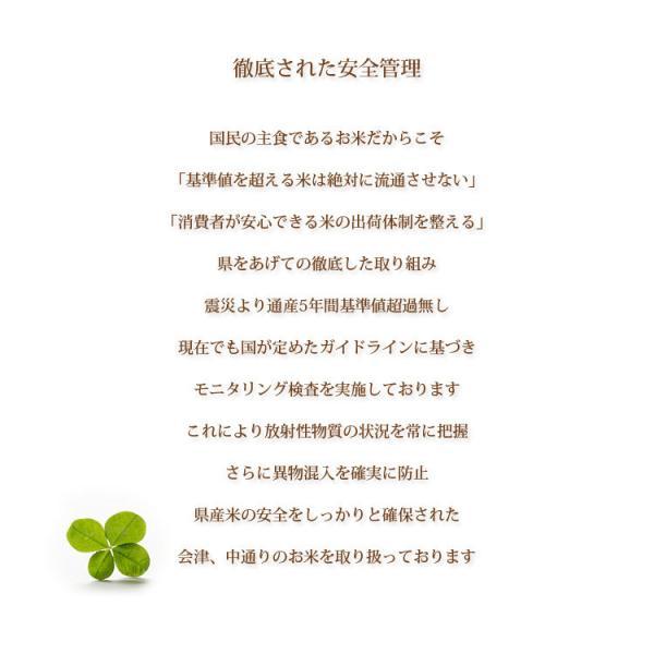 米 10kg 送料無料 白米 コシヒカリ 5kg×2袋 福島県産 30年産 1等米 お米 10キロ 食品 ふくしまプライド。体感キャンペーン(お米)|adachinet-umai|03