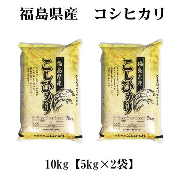 米 10kg 送料無料 白米 コシヒカリ 5kg×2袋 福島県産 30年産 1等米 お米 10キロ 食品 ふくしまプライド。体感キャンペーン(お米)|adachinet-umai|04
