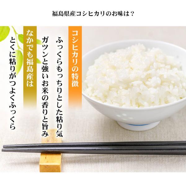 米 10kg 送料無料 白米 コシヒカリ 5kg×2袋 福島県産 30年産 1等米 お米 10キロ 食品 ふくしまプライド。体感キャンペーン(お米)|adachinet-umai|05