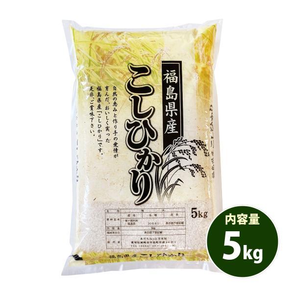 米 5kg 送料別 白米 新米 コシヒカリ 福島県産 令和元年産 お米 5キロ 食品 ふくしまプライド。体感キャンペーン(お米)|adachinet-umai