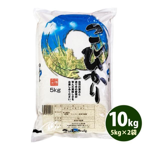 米 10kg 送料無料 白米 コシヒカリ 5kg×2袋 愛知県産 令和元年産 お米 10キロ あすつく 食品 北海道・沖縄は追加送料|adachinet-umai