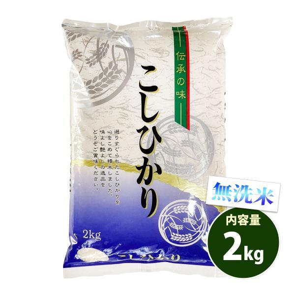 無洗米 2kg 送料別 コシヒカリ 愛知県産 令和2年産 米 2キロ お米 あす着く食品