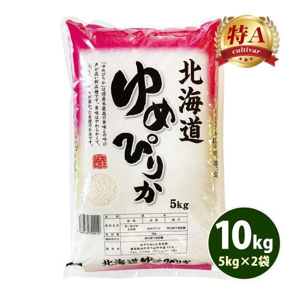 米 10kg 送料無料 白米 または 玄米 ゆめぴりか 5kg×2袋 北海道産 令和元年産 1等米 特A お米 10キロ あすつく 食品 北海道・沖縄は追加送料|adachinet-umai