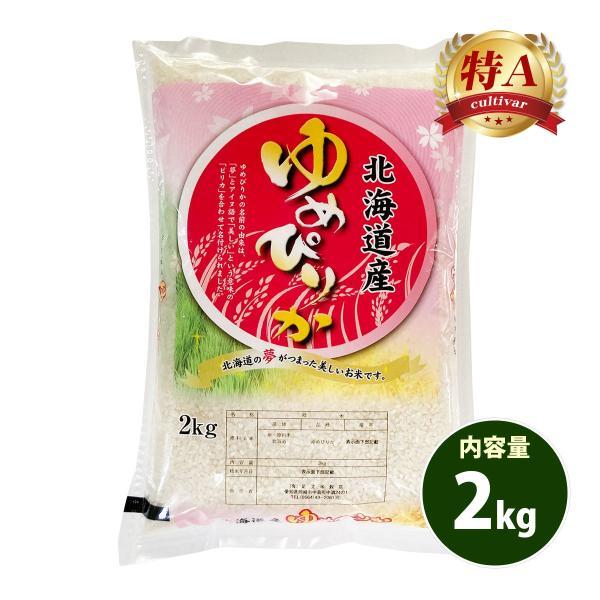 お米 2kg 特A 送料別 白米 玄米 ゆめぴりか 北海道産 令和2年産 1等米 お米 2キロ あす着く食品