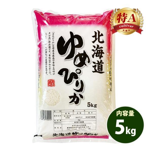 新米 お米 5kg 送料別 白米 玄米 ゆめぴりか 北海道産 令和3年産 1等米 お米 5キロ あす着く食品