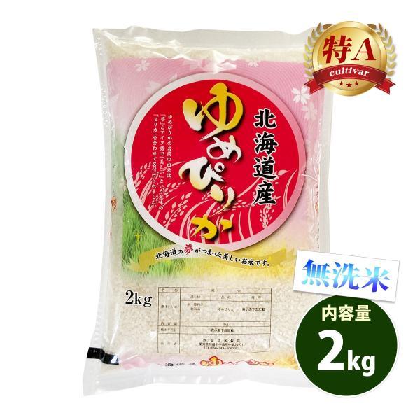 無洗米 2kg 特A 送料別 ゆめぴりか 北海道産 令和2年産 1等米 米 2キロ お米 あす着く食品