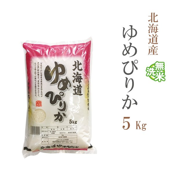 無洗米 5kg 特A 送料別 ゆめぴりか 北海道産 令和2年産 1等米 米 5キロ お米 あす着く食品