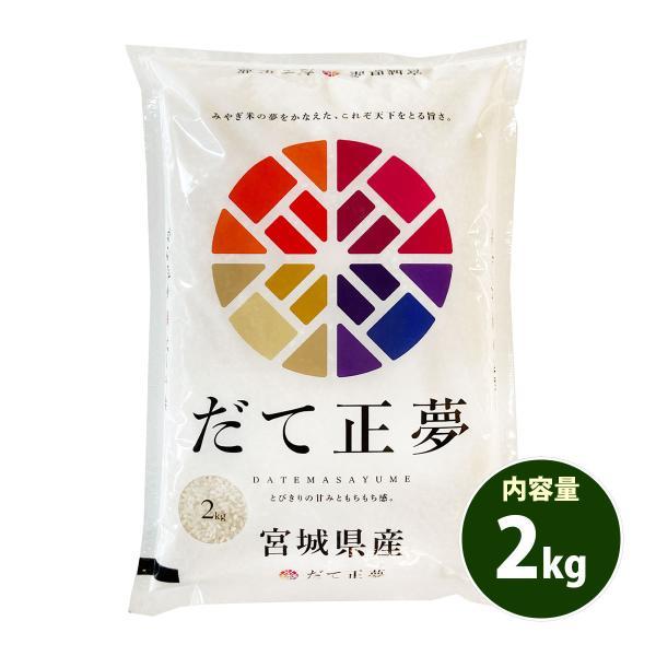 お米 2kg 送料別 白米 だて正夢 宮城県産 令和2年産 1等米 お米 2キロ 食品