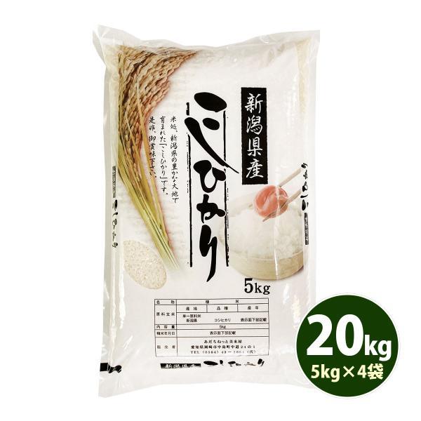 新米 お米 20kg 送料無料 白米 コシヒカリ 5kg×4袋 新潟県産 令和3年産 お米 20キロ 食品 北海道・沖縄は追加送料
