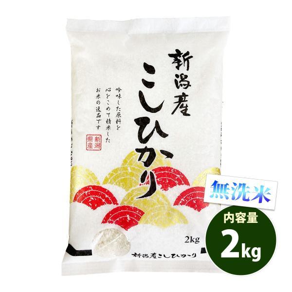 無洗米 2kg 特A 送料別 コシヒカリ 新潟県産 令和2年産 米 2キロ お米 あす着く食品