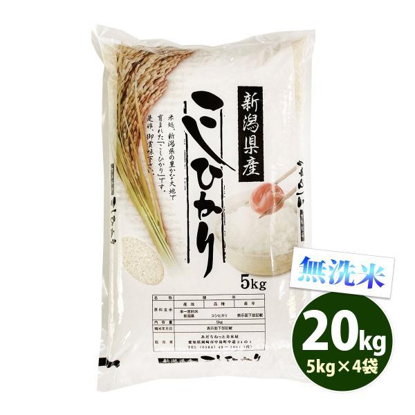 新米 無洗米 20kg 送料無料 コシヒカリ 5kg×4袋 新潟県産 令和3年産 米 20キロ お米 食品 北海道・沖縄は追加送料