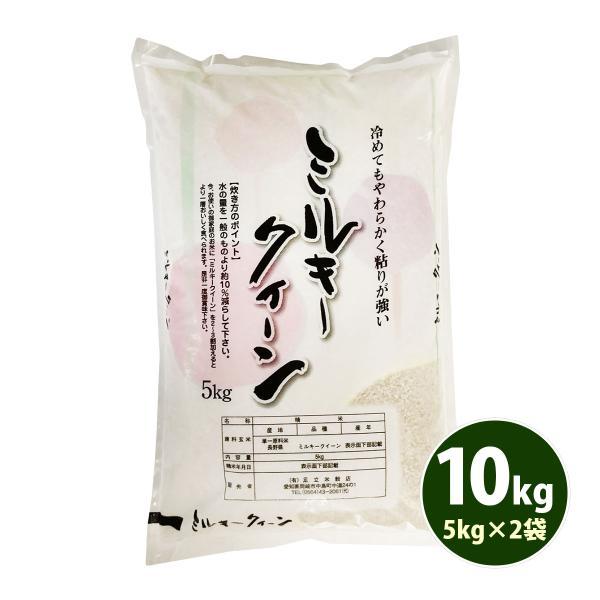 米 10kg ミルキークイーン 長野県産 29年産 1等米 白米か玄米 5kg×2袋 お米 送料無料 北海道・沖縄・一部を除く|adachinet-umai