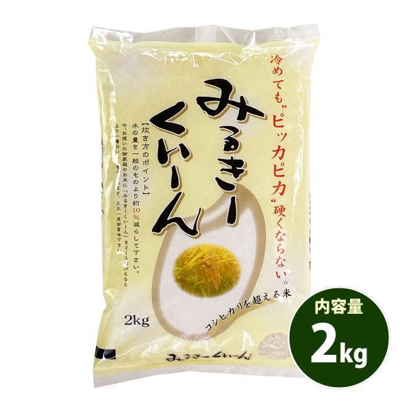 お米 2kg 送料別 白米 玄米 ミルキークイーン 長野県産 令和2年産 お米 2キロ 食品