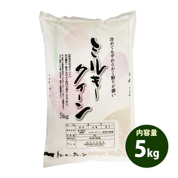 お米 5kg 送料別 白米 玄米 ミルキークイーン 長野県産 令和2年産 お米 5キロ 食品
