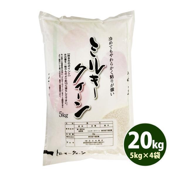 お米 20kg 送料無料 白米 ミルキークイーン 5kg×4袋 長野県産 令和2年産 お米 20キロ 食品 北海道・沖縄は追加送料