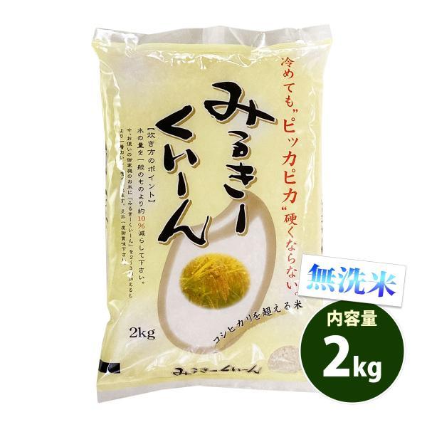 無洗米 2kg 送料別 ミルキークイーン 長野県産 令和2年産 米 2キロ お米 食品