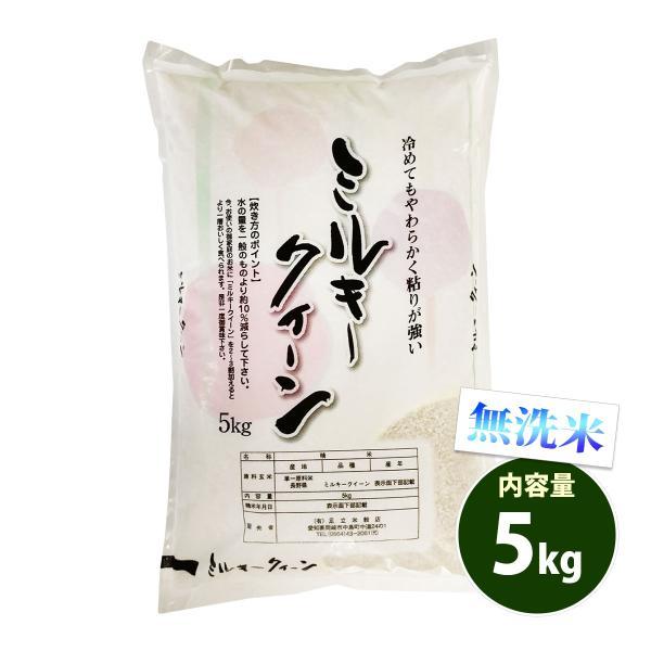 無洗米 5kg 送料別 ミルキークイーン 長野県産 令和2年産 米 5キロ お米 食品