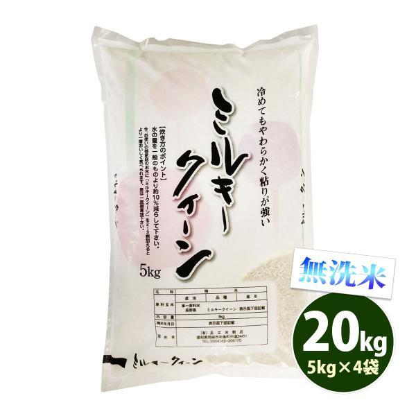 新米 無洗米 20kg 送料無料 ミルキークイーン 5kg×4袋 長野県産 令和3年産 米 20キロ お米 食品 北海道・沖縄は追加送料