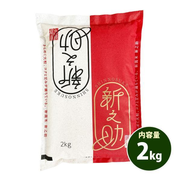新米 米 2kg 送料別 白米 新之助 しんのすけ 新潟県産 令和3年産 1等米 お米 2キロ あすつく 食品