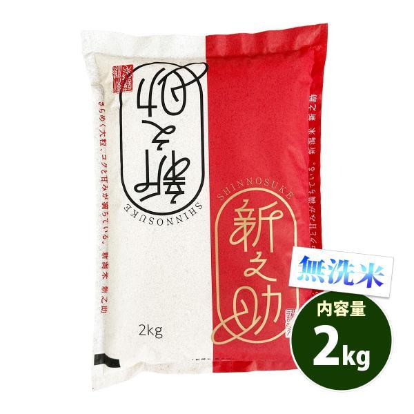 新米 無洗米 2kg 送料別 新之助 しんのすけ 新潟県産 令和3年産 1等米 米 2キロ お米 食品
