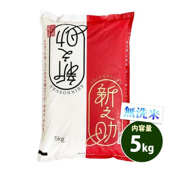 新米 無洗米 5kg 送料別 新之助 しんのすけ 新潟県産 令和3年産 1等米 米 5キロ お米 食品