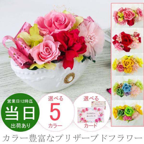 母の日2021花ギフトプレゼントプリザ選べる6種類カラー豊富なプリザーブドフラワーギフトスイーツセットカーネーションあすつく
