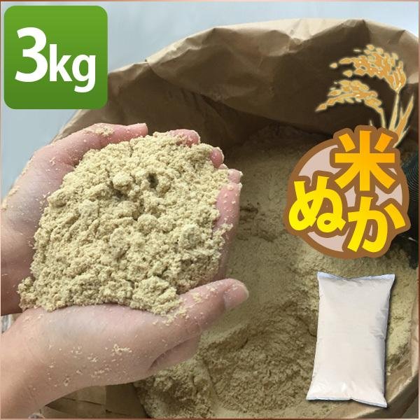 糠 米糠 3kg ヌカ 美米屋 米屋の米ぬか 国産米原料 ぬか漬け 家庭菜園 畑 肥料 釣餌 などに