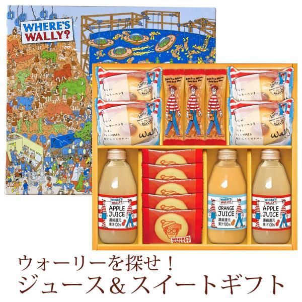 ギフト お菓子 詰め合わせ 洋菓子 バラエティ ウォーリーを探せ! ジュース&スイートギフト WOJ-25 送料無料 出産祝い 内祝い お返し 出産内祝い お礼 お供え