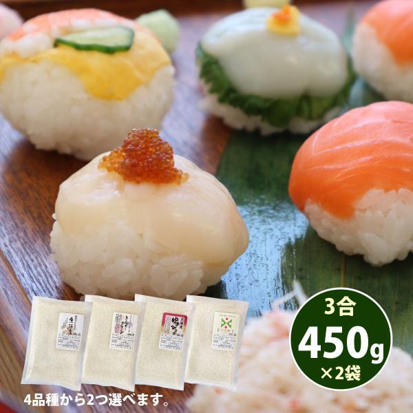 お米  3合 選べる高級米2品種 使いきり 送料無料 1000 ポイント消化 食品 お試し 魚沼コシヒカリ つや姫 ミルキークイーン ゆめぴりか