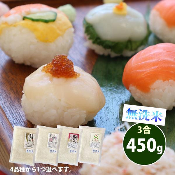 お米 無洗米 3合 選べる高級米 使いきり 送料無料 ポイント消化 ポスト投函 食品 お試し 新潟コシヒカリ つや姫 ミルキークイーン ゆめぴりか