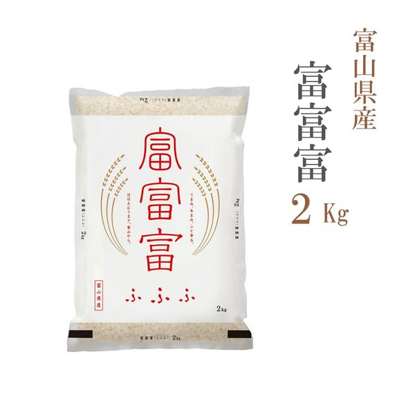 お米 2kg 送料別 白米 富富富 ふふふ 富山県産 令和2年産 1等米 お米 2キロ 食品