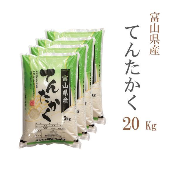 お米 20kg 送料無料 白米 てんたかく 5kg×4袋 富山県産 令和2年産 1等米 お米 20キロ 食品 北海道・沖縄は追加送料