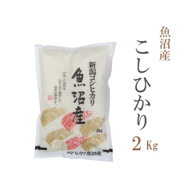 お米 2kg 特A 送料別 白米 コシヒカリ 新潟県魚沼産 令和2年産 1等米 お米 2キロ あす着く食品