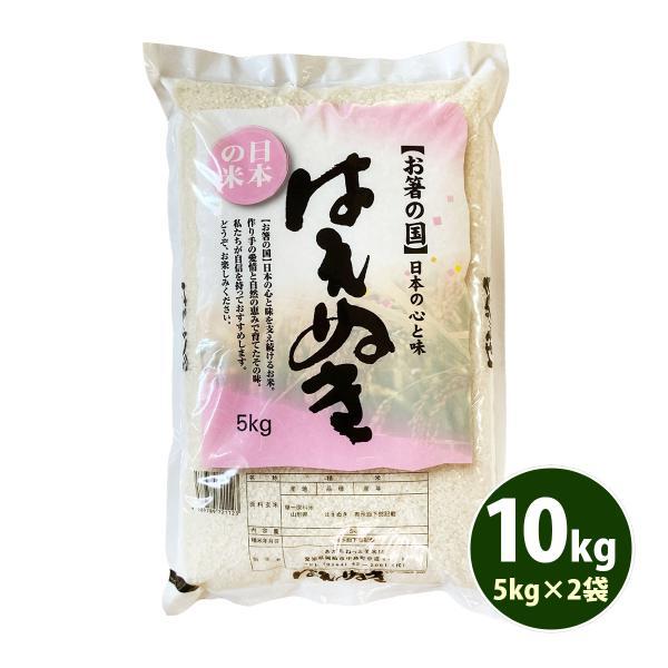 米 10kg はえぬき 山形県産 29年産 1等米 白米 5kg×2袋 お米 送料無料 北海道・沖縄・一部を除く|adachinet-umai