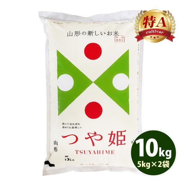 お米 10kg 白米 送料無料 特A 玄米 つや姫 5kg×2袋 山形県産 令和2年産 1等米 お米 あす着く食品 北海道・沖縄は追加送料