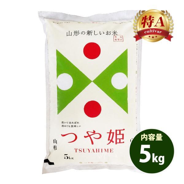 新米 お米 5kg 送料別 白米 玄米 つや姫 山形県産 令和3年産 1等米 お米 5キロ あす着く食品