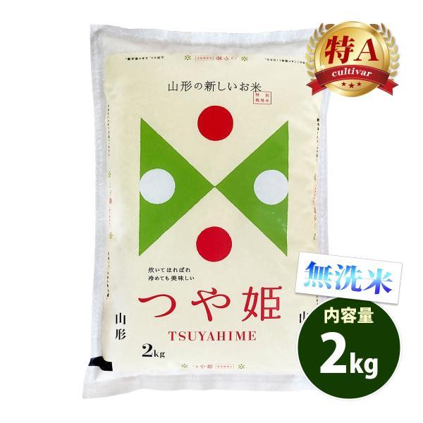 無洗米 2kg 特A 送料別 つや姫 山形県産 令和2年産 1等米 米 2キロ お米 あす着く食品