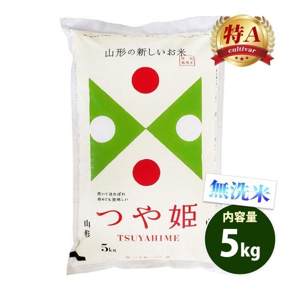 無洗米 5kg 特A 送料別 つや姫 山形県産 令和2年産 1等米 米 5キロ お米 あす着く食品