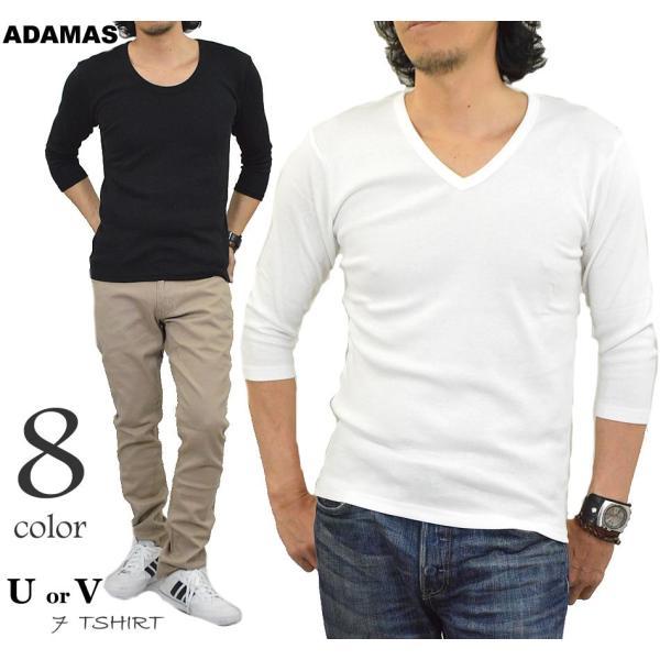 七分袖 Tシャツ メンズ Uネック Vネック 無地Tシャツ 7分袖Tシャツ カットソー/2点までメール便可能|adamas