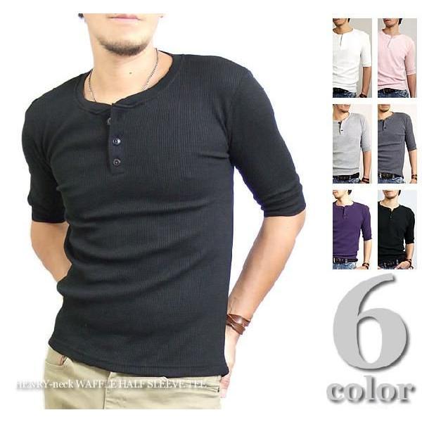 ヘンリーネック/5分袖/五分袖/Tシャツ/メンズ/無地/ワッフル|adamas