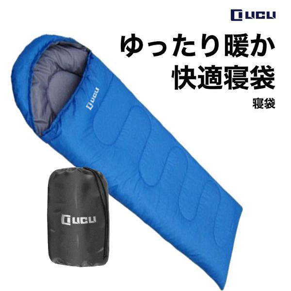 寝袋封筒型コンパクトシュラフ丸洗い オールシーズン車中泊簡単収納軽量防水カビ対策LICLI