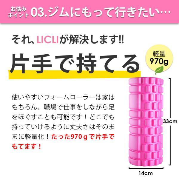 フォームローラー ストレッチ グッズ 体幹 器具 背中 首 筋膜リリース LICLI adew 07