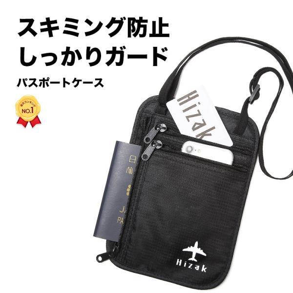 パスポートケース 首下げ ポシェット 斜めがけ スキミング防止 防水 防犯 海外旅行 Hizak