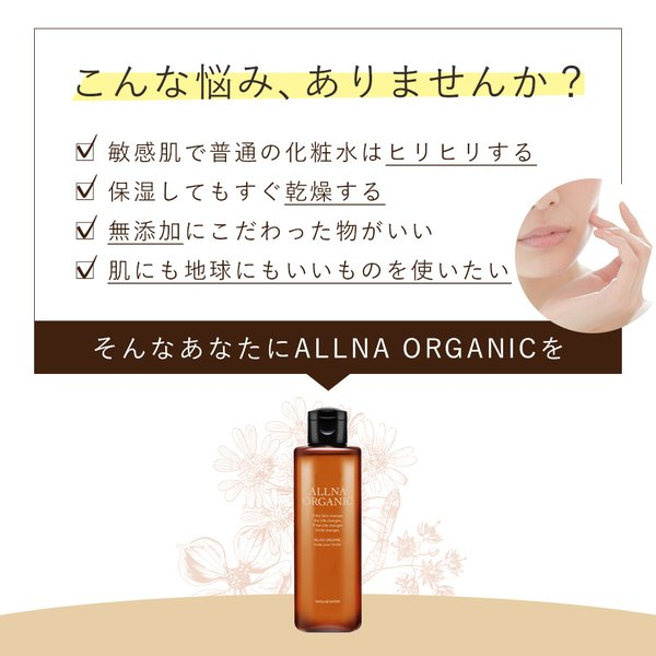 オルナ オーガニック 化粧水 保湿 無添加 保湿化粧水 ビタミンc誘導体 *1 潤い 毛穴 くすみ 200ml|adew|07