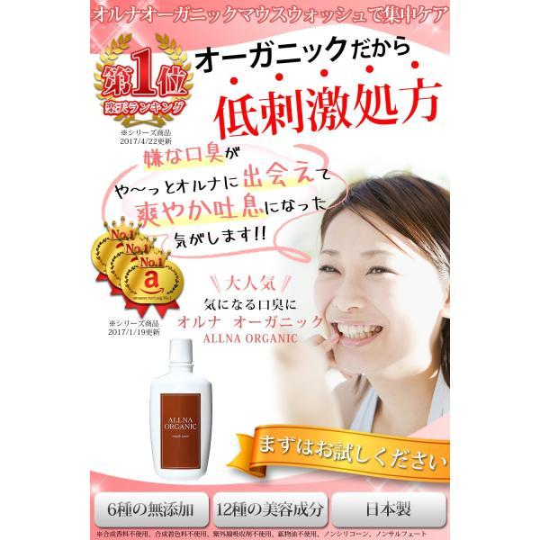 オルナ オーガニック マウスウォッシュ 歯 天然成分 オーラルケア 口腔内 洗浄 日本製 おすすめ 人気 300ml|adew|02